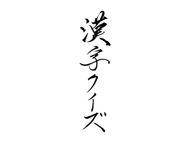 頭の体操食材漢字クイズ